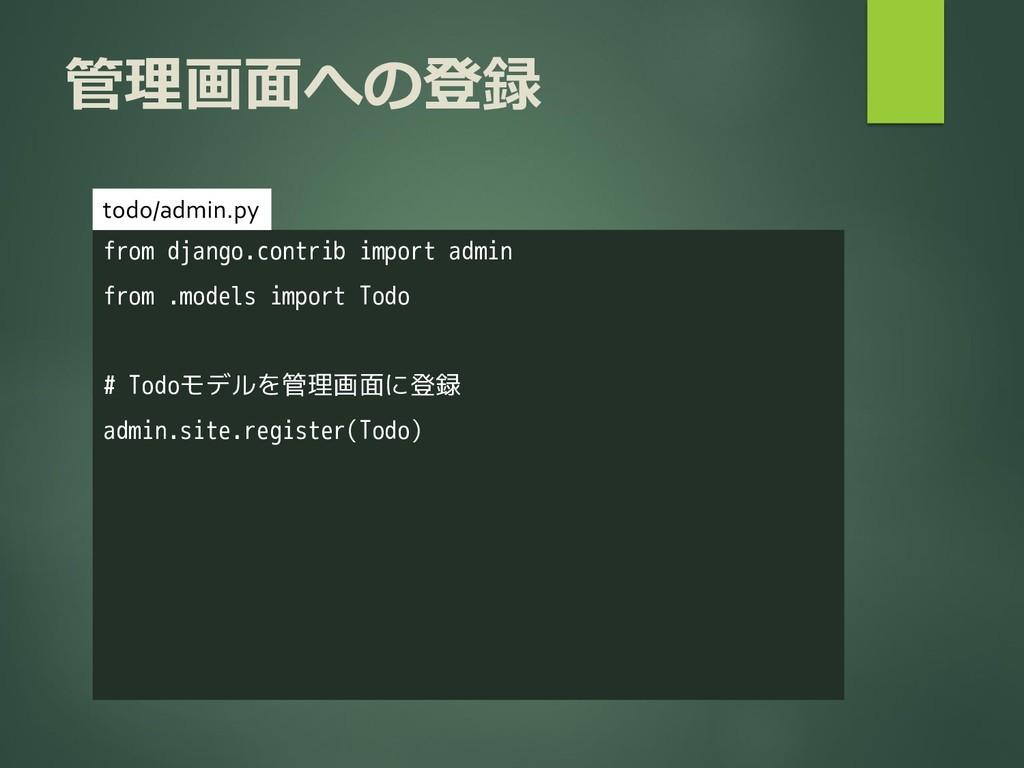 管理画面への登録 from django.contrib import admin from ...