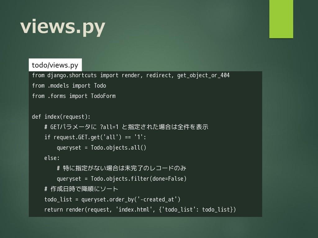 views.py from django.shortcuts import render, r...
