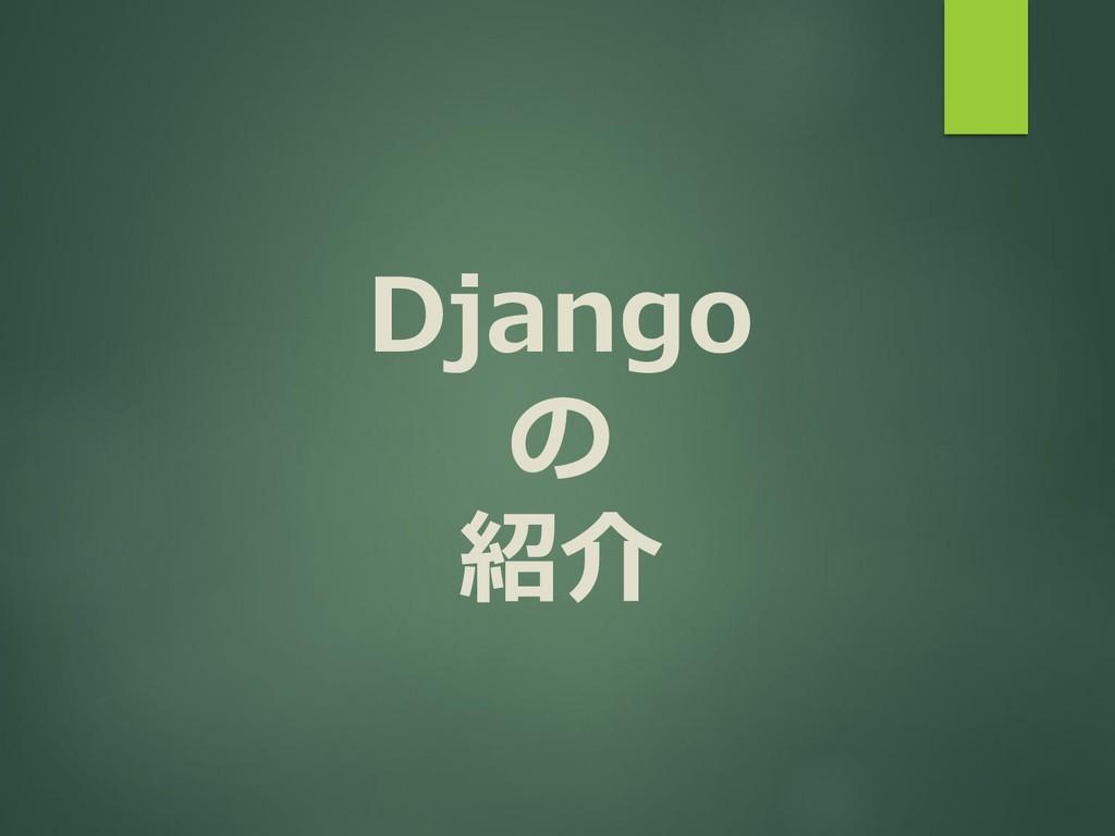 Django の 紹介