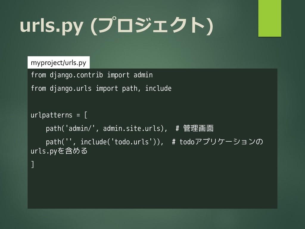 urls.py (プロジェクト) from django.contrib import adm...