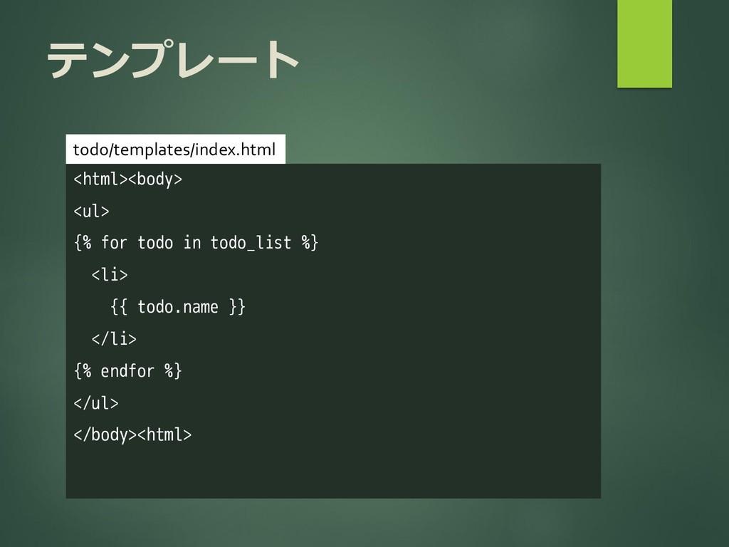 テンプレート <html><body> <ul> {% for todo in todo_li...