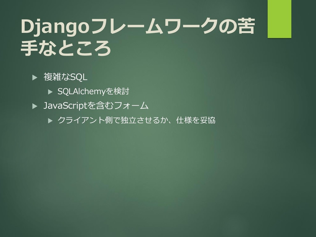 Djangoフレームワークの苦 手なところ  複雑なSQL  SQLAlchemyを検討 ...