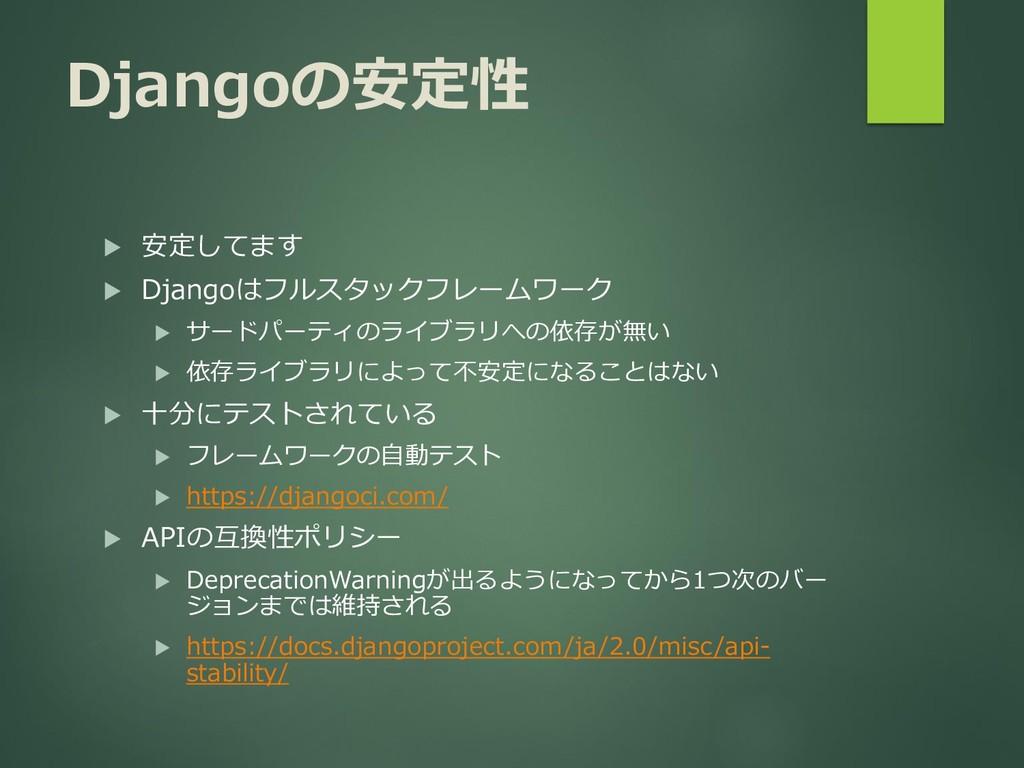 Djangoの安定性  安定してます  Djangoはフルスタックフレームワーク  サー...
