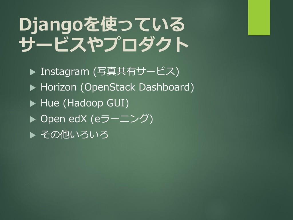 Djangoを使っている サービスやプロダクト  Instagram (写真共有サービス) ...