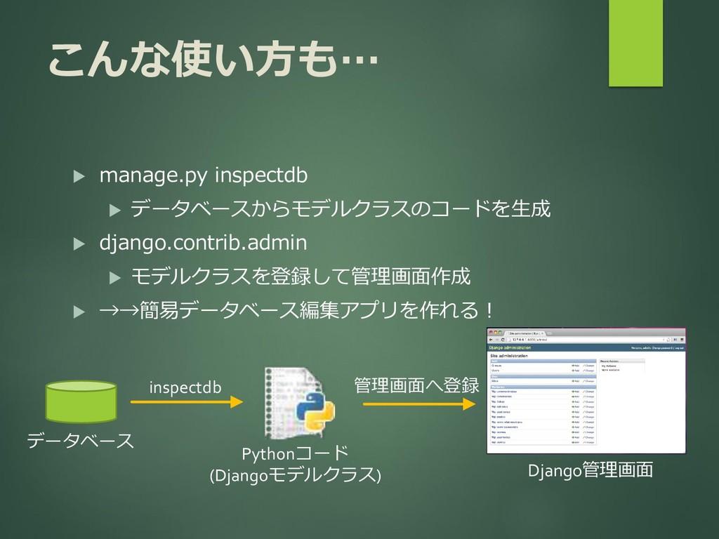こんな使い方も…  manage.py inspectdb  データベースからモデルクラス...