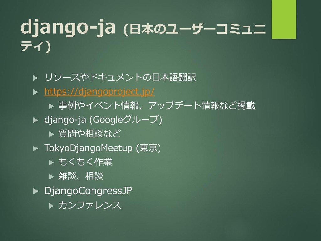 django-ja (日本のユーザーコミュニ ティ)  リソースやドキュメントの日本語翻訳 ...