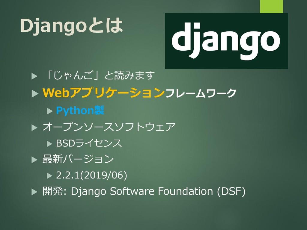 Djangoとは  「じゃんご」と読みます  Webアプリケーションフレームワーク  P...