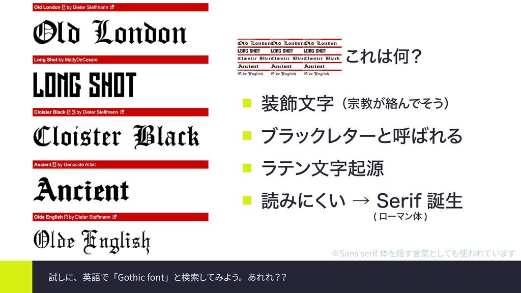試しに、英語で「Gothic font」と検索してみよう。あれれ? ? ϒϥοΫϨλʔͱݺΕ...