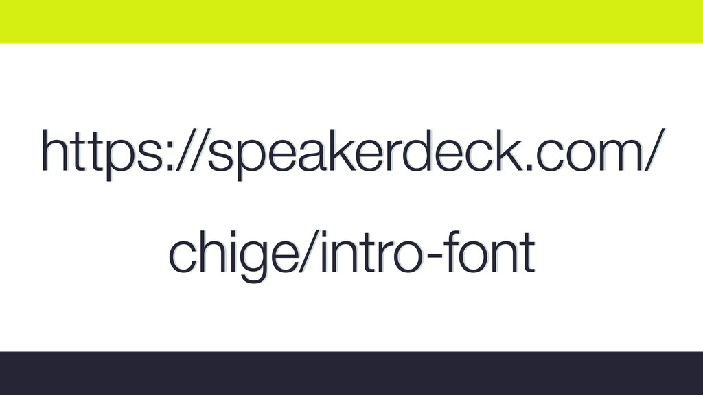 https://speakerdeck.com/ chige/intro-font https...