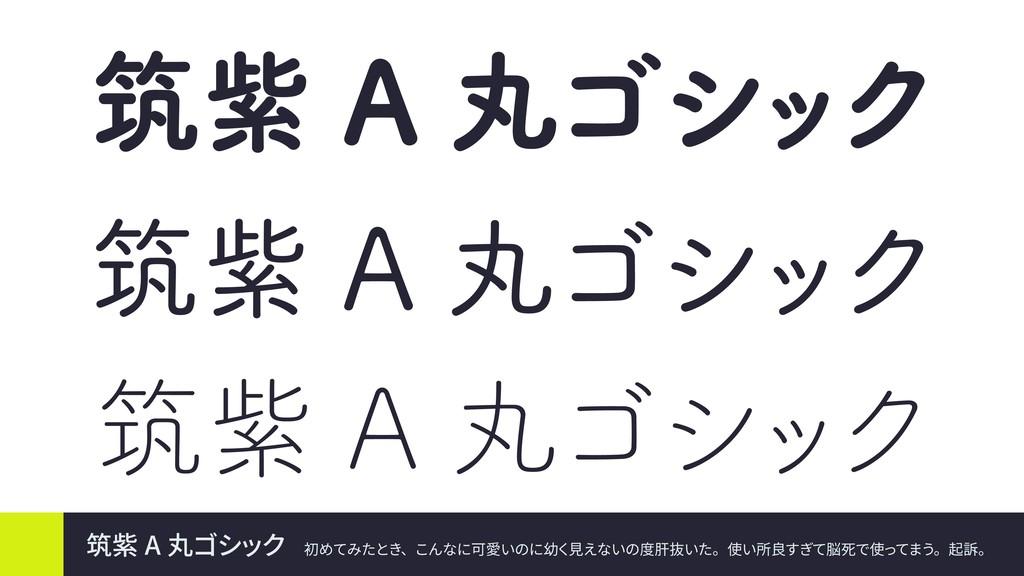 """ஜ """" ؙΰγ ο Ϋ ஜ """" ؙΰγ οΫ ஜ """" ؙΰγ ο Ϋ 筑紫 A 丸ゴシッ..."""