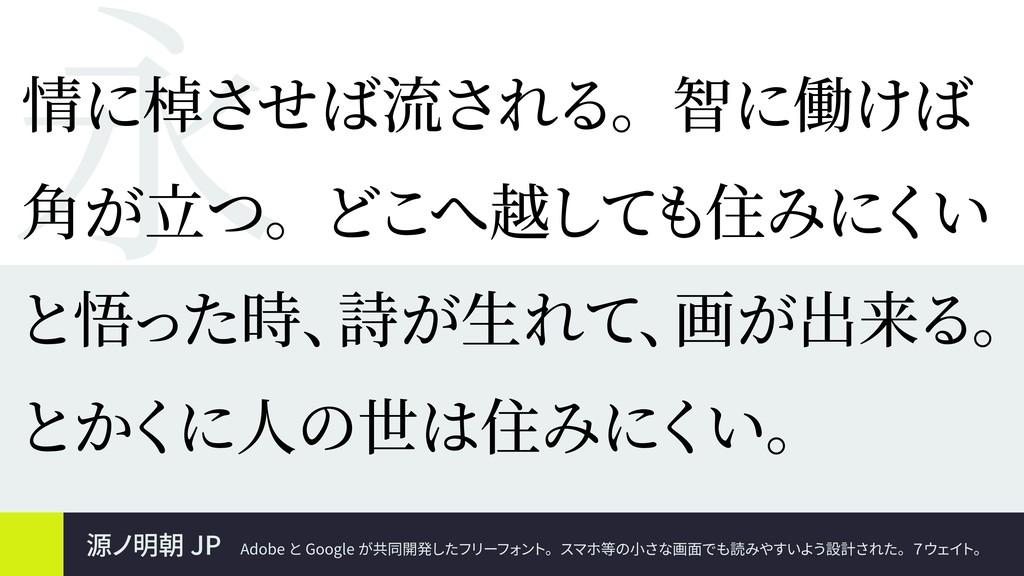 永 源ノ明朝 JP 情に棹させば流される。智に働けば 角が立つ。どこへ越しても住みにくい と悟...