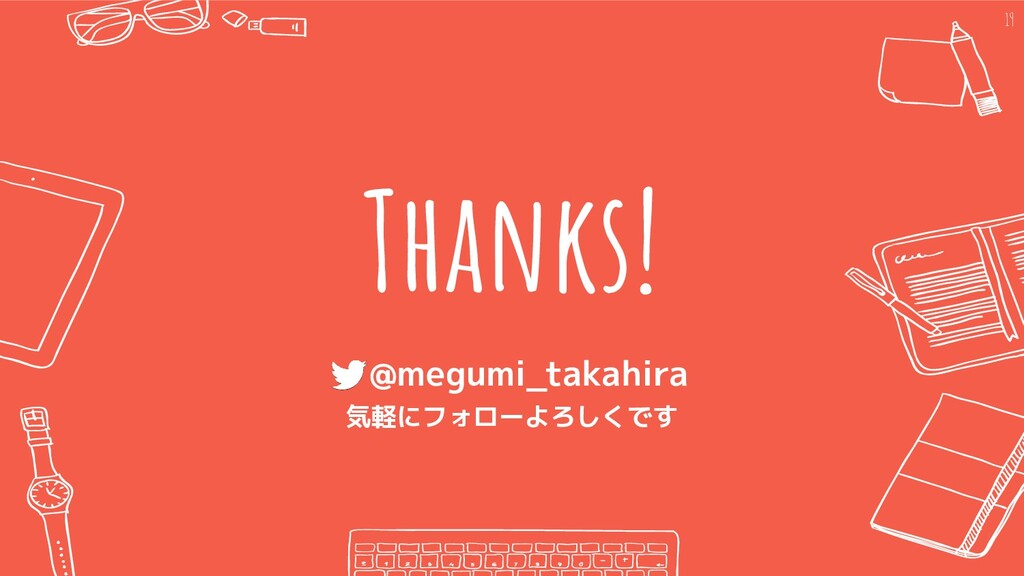 Thanks! 19  @megumi_takahira 気軽にフォローよろしくです