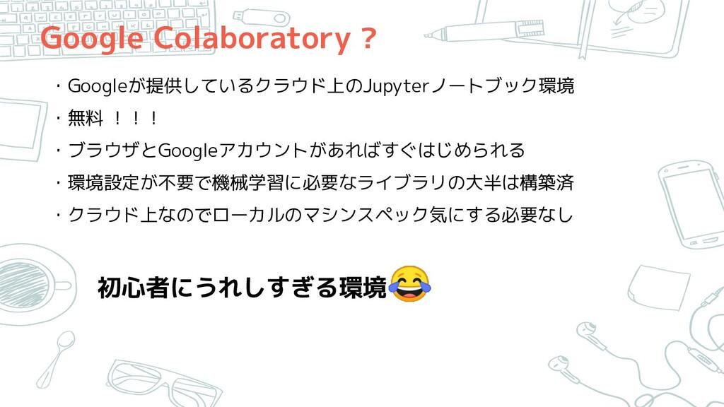 Google Colaboratory ? ・Googleが提供しているクラウド上のJupyt...