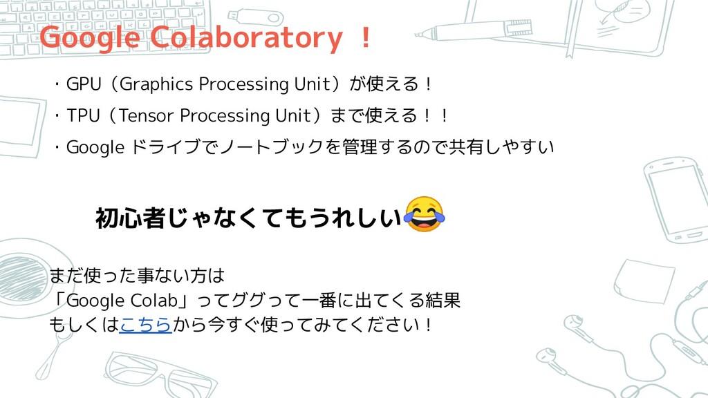 Google Colaboratory ! ・GPU(Graphics Processing ...
