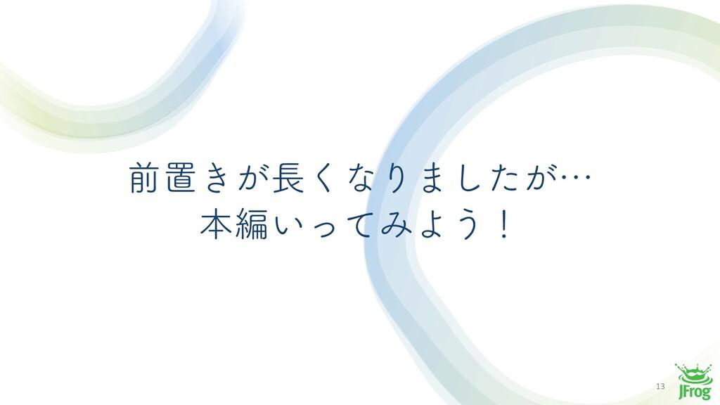 13 લஔ͖͕͘ͳΓ·͕ͨ͠ʜ ຊฤ͍ͬͯΈΑ͏ʂ