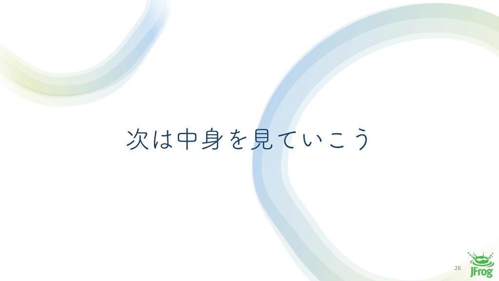26 தΛݟ͍ͯ͜͏