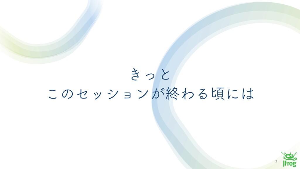 3 ͖ͬͱ ͜ͷηογϣϯ͕ऴΘΔࠒʹ
