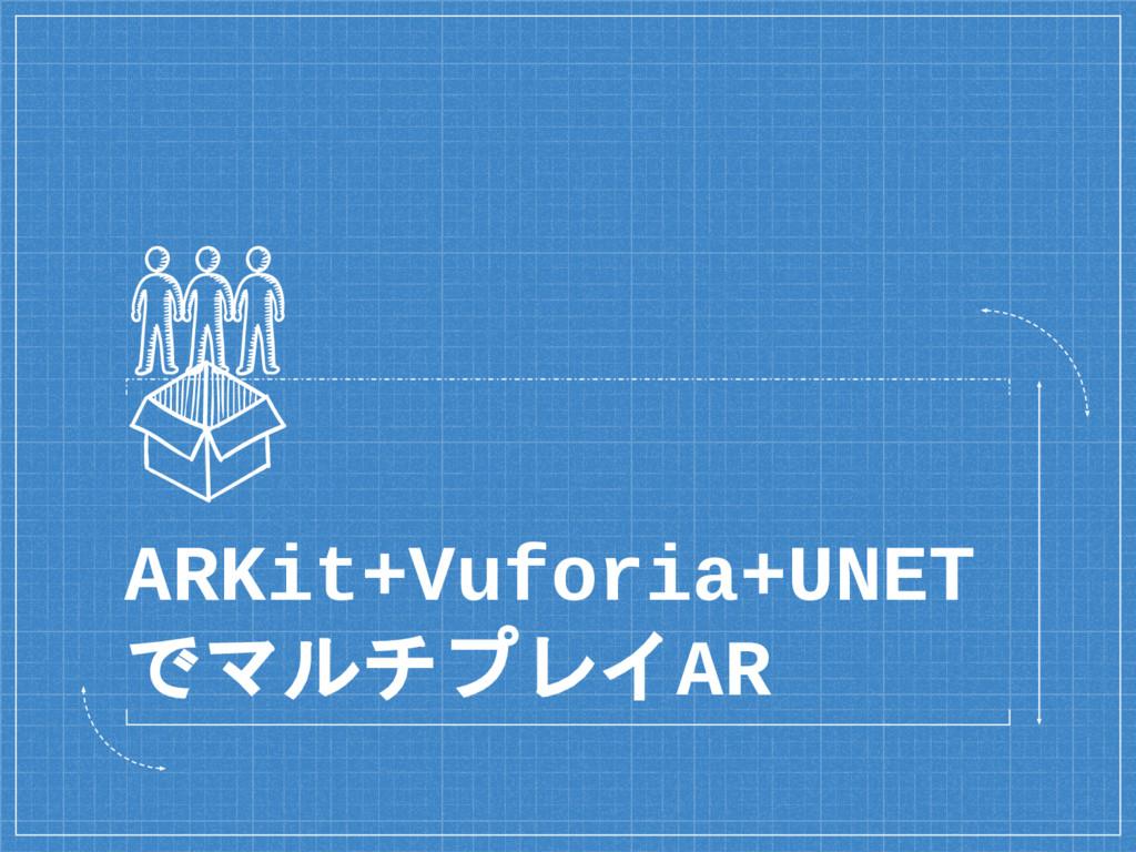 ARKit+Vuforia+UNET でマルチプレイAR