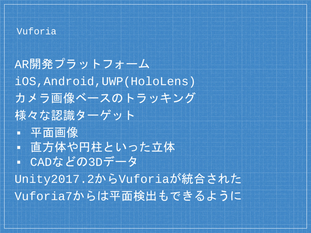 Vuforia AR開発プラットフォーム iOS,Android,UWP(HoloLens) ...