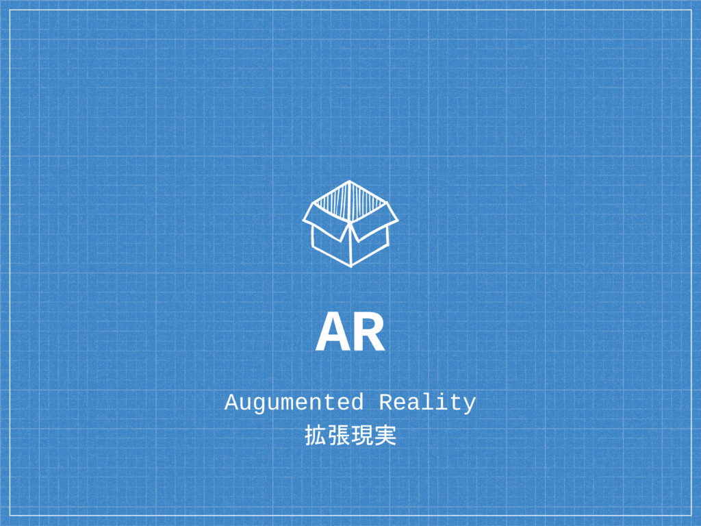 AR Augumented Reality 拡張現実