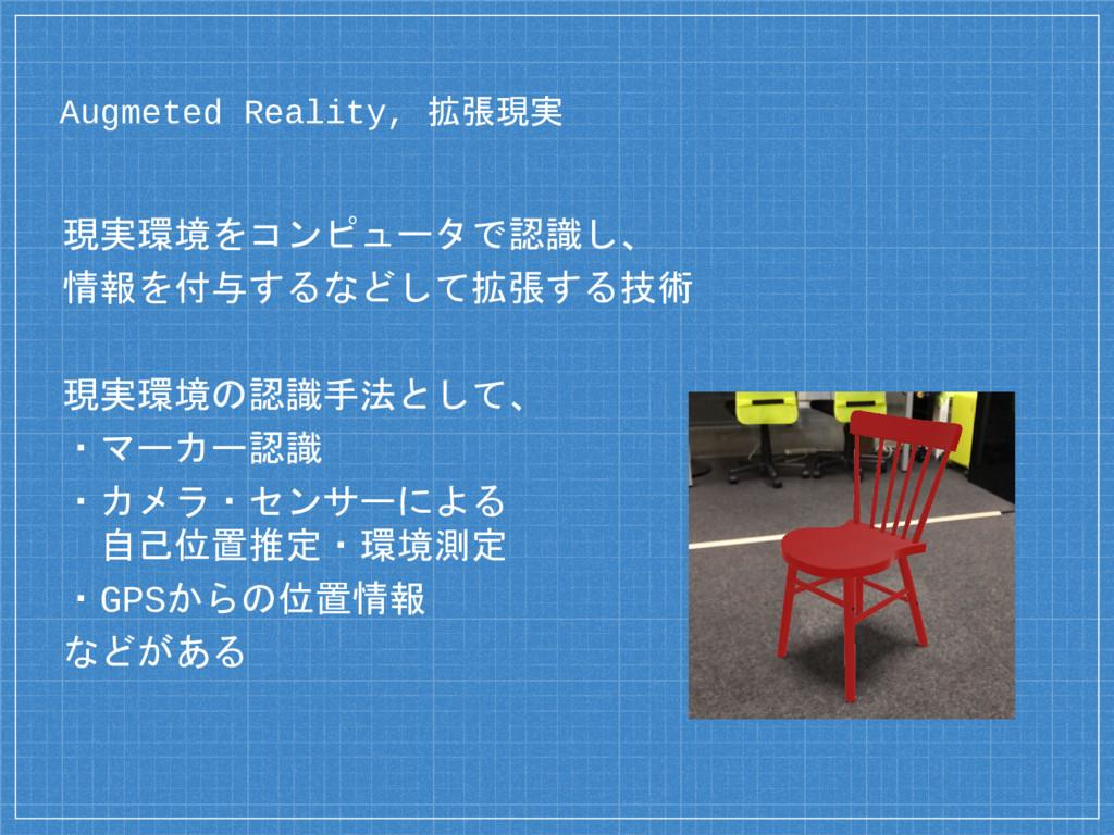 Augmeted Reality, 拡張現実 現実環境をコンピュータで認識し、 情報を付与する...