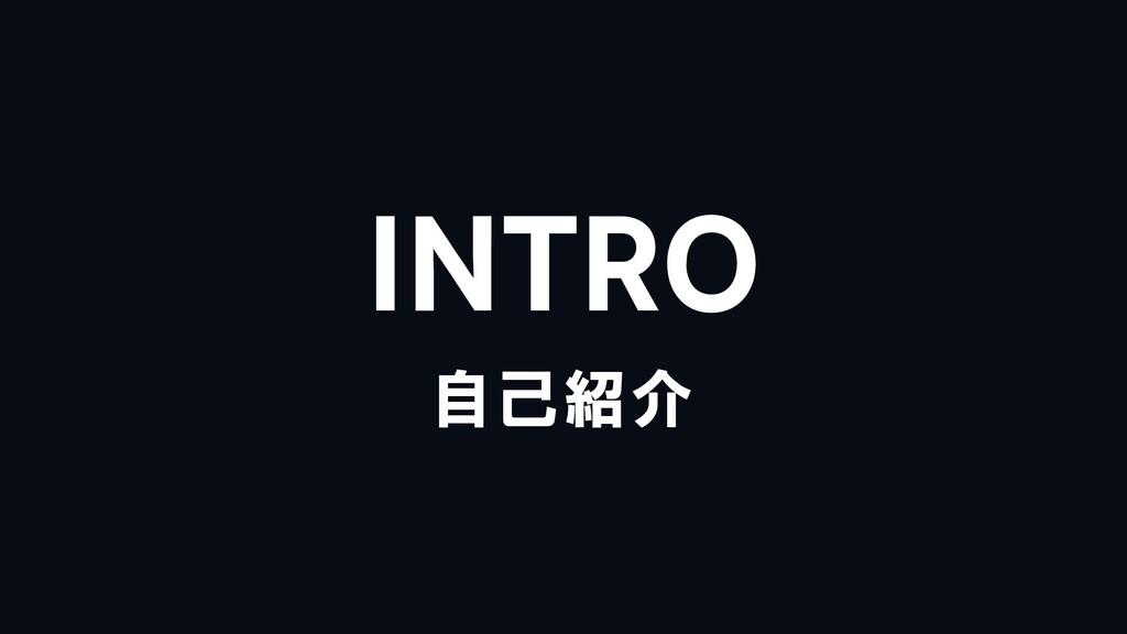 自己紹介 INTRO