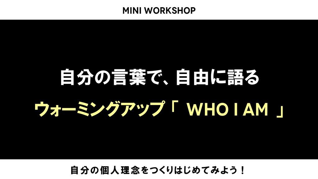 自分の言葉で、自由に語る ウォーミングアップ 「 WHO I AM 」 MINI WORKSH...