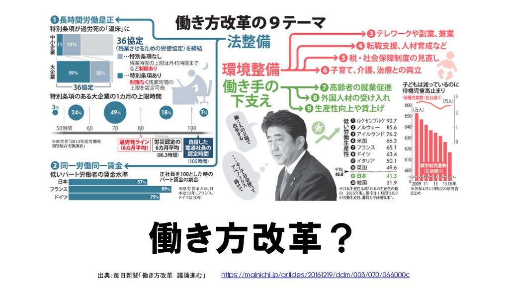 働き方改革? https://mainichi.jp/articles/20161219/dd...