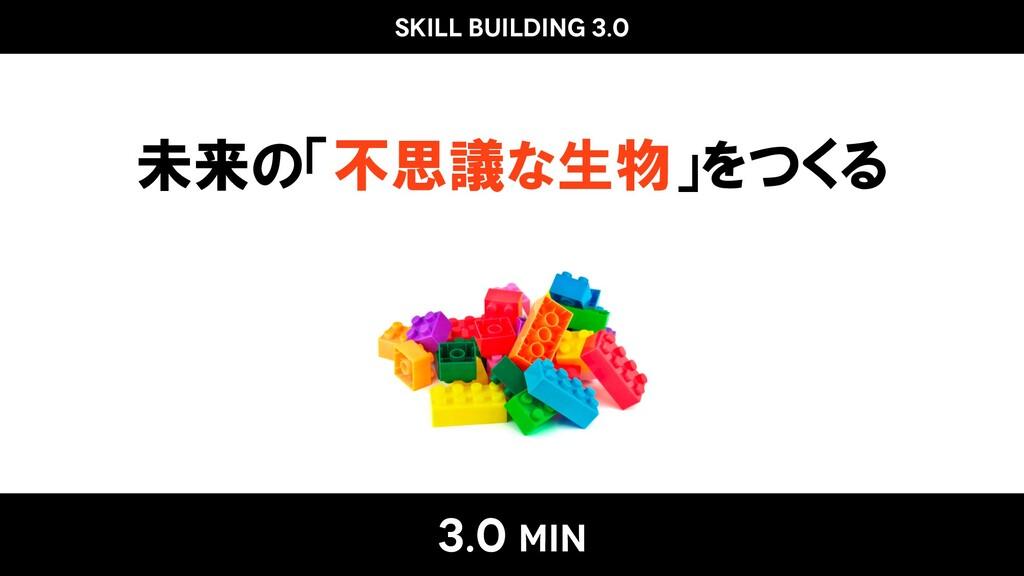 SKILL BUILDING 3.0 未来の「不思議な生物」をつくる 3.0 min