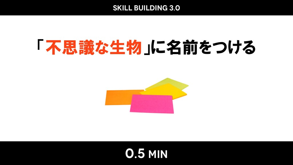 SKILL BUILDING 3.0 「不思議な生物」に名前をつける 0.5 min