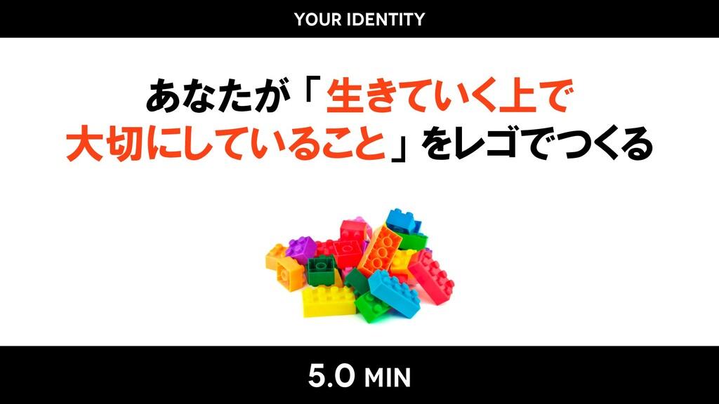 YOUR IDENTITY あなたが 「生きていく上で 大切にしていること」 をレゴでつくる ...