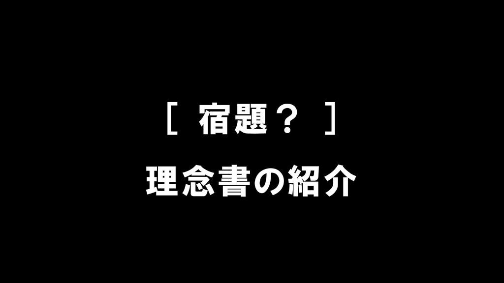 [ 宿題? ] 理念書の紹介