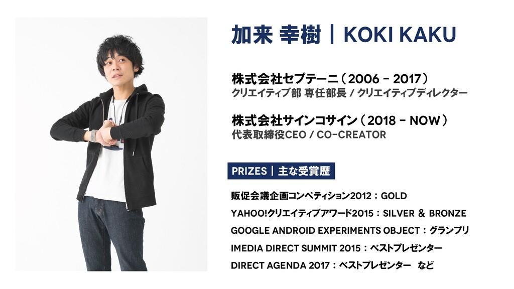 加来 幸樹 KOKI KAKU 販促会議企画コンペティション2012 : GOLD Yahoo...