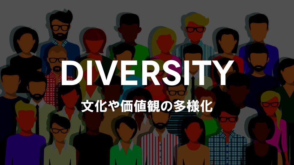 文化や価値観の多様化 DIVERSITY