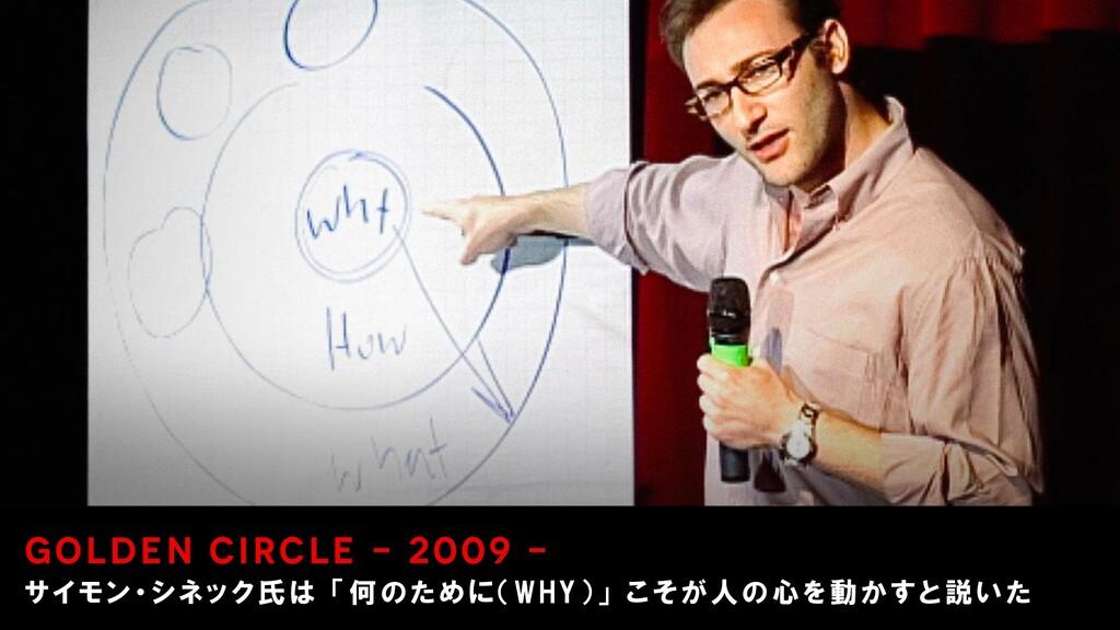 GOLDEN CIRCLE - 2009 - サイモン・シネック氏は 「何のために(WHY)」...
