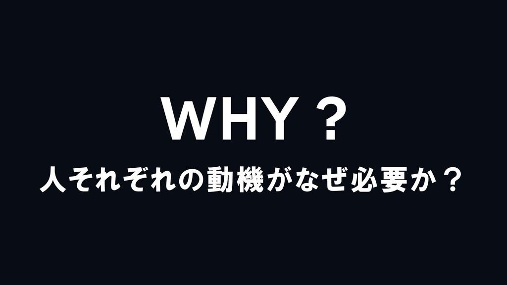 人それぞれの動機がなぜ必要か? WHY ?