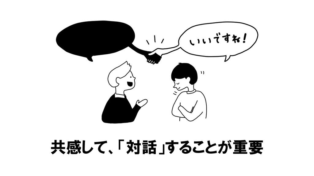 共感して、「対話」することが重要