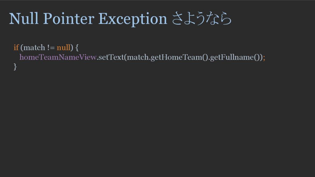 Null Pointer Exception さようなら if (match != null)...