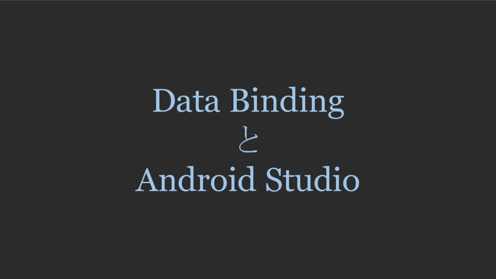 Data Binding と Android Studio