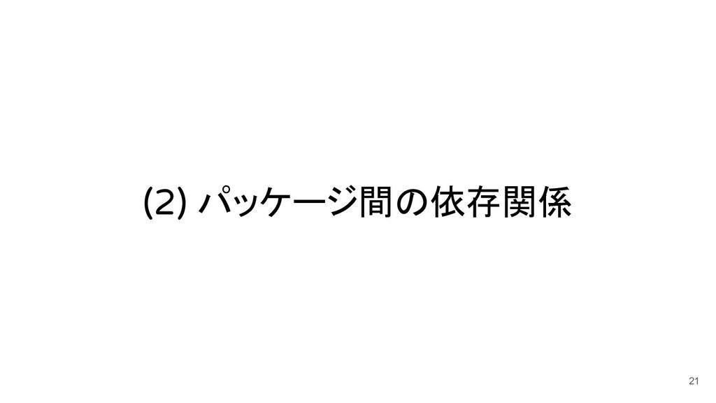 (2) パッケージ間の依存関係 21