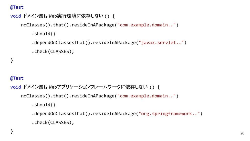 26 @Test void ドメイン層はWeb実行環境に依存しない () { noClasse...