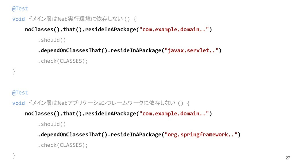 27 @Test void ドメイン層はWeb実行環境に依存しない () { noClasse...