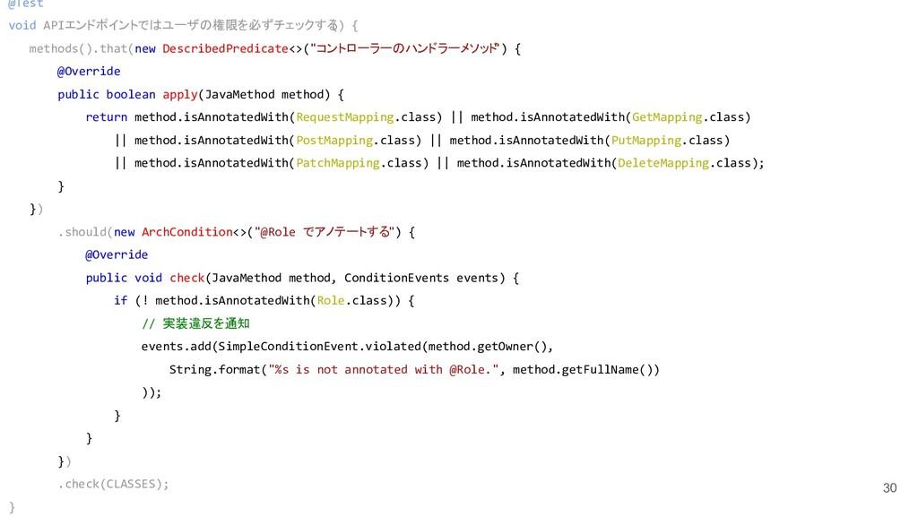 @Test void APIエンドポイントではユーザの権限を必ずチェックする () { met...