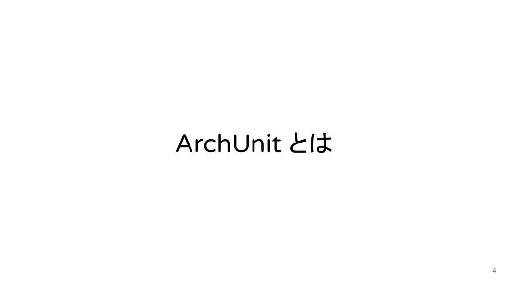 ArchUnit とは 4