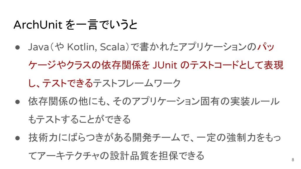 ArchUnit を一言でいうと ● Java(や Kotlin, Scala)で書かれたアプ...