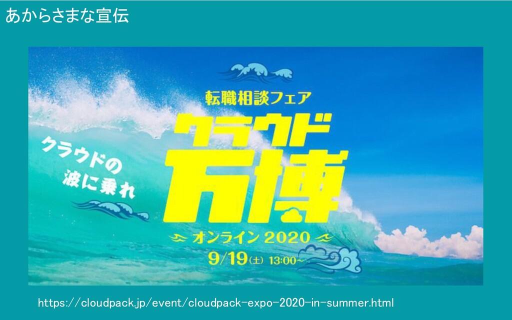 あからさまな宣伝 https://cloudpack.jp/event/cloudpack-...