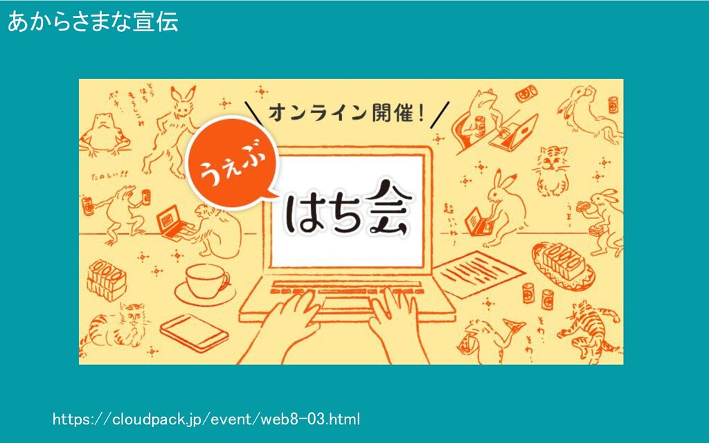 あからさまな宣伝 https://cloudpack.jp/event/web8-03.ht...