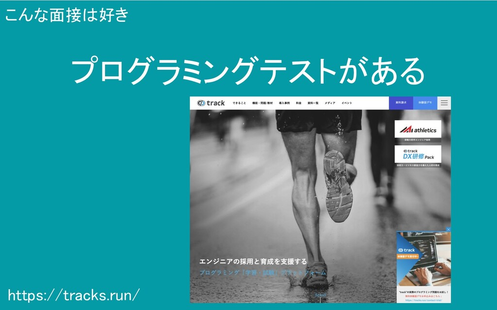 プログラミングテストがある こんな面接は好き https://tracks.run/