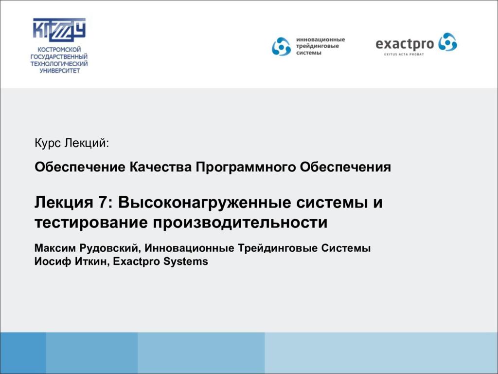 Максим Рудовский, Инновационные Трейдинговые Си...