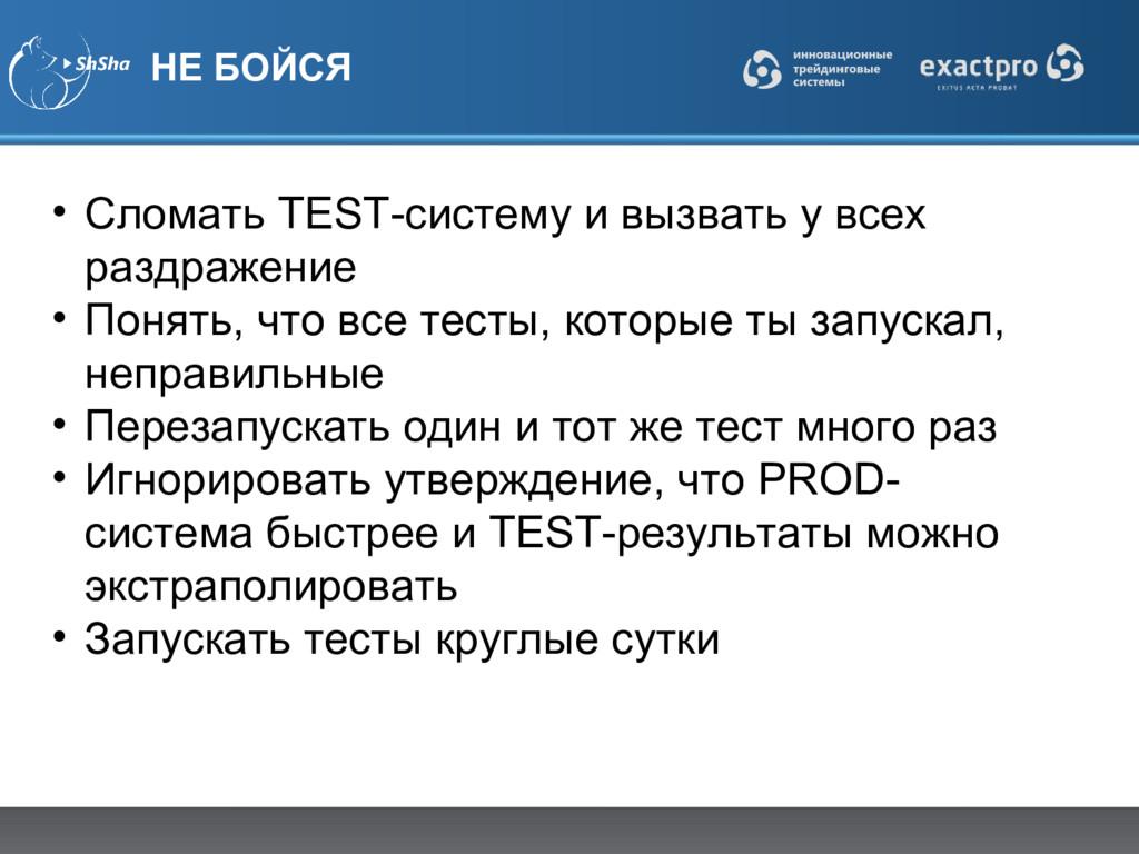 HЕ БОЙСЯ • Сломать TEST-систему и вызвать у все...